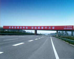 已建成跨线桥招商