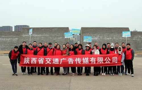 公司举行迎新年健步走活动