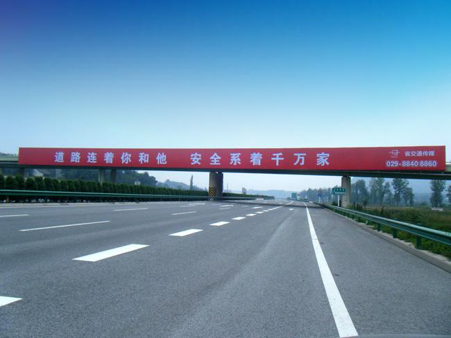 跨线桥媒体招商公告