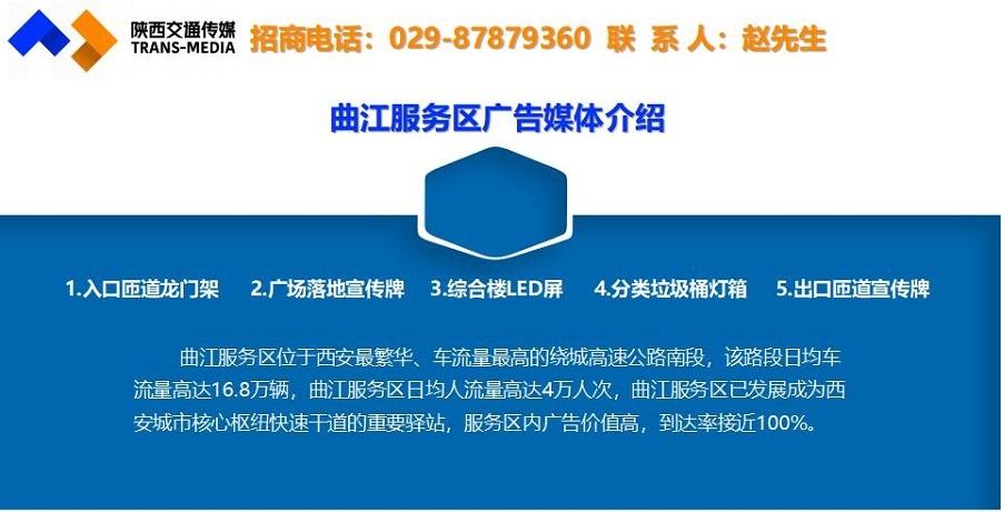 曲江服务区广告媒体招商