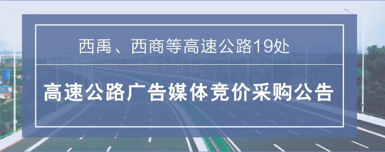 关于西禹等高速公路19处媒体竞价采购的公告