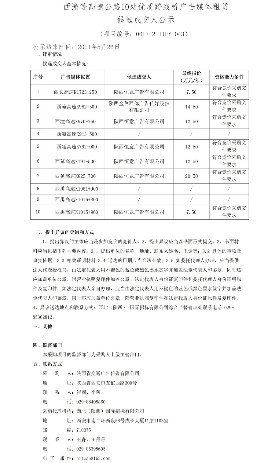 候选成交供应商公示(1) - 副本.jpg