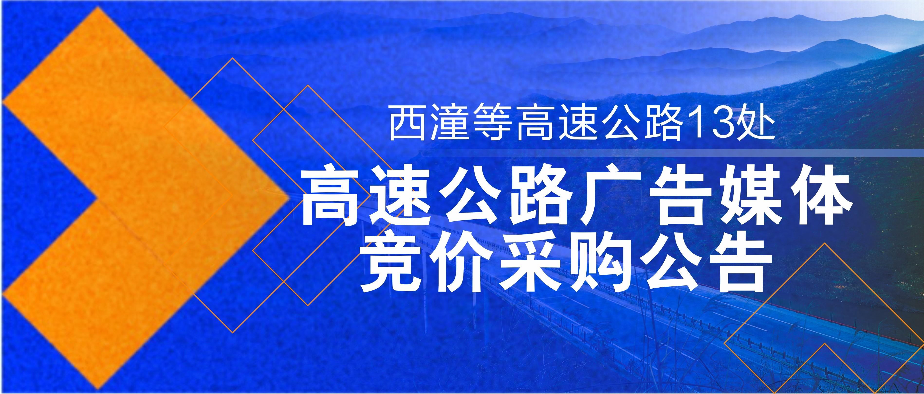 西潼等高速公路13处优质跨线桥广告媒体租赁竞价采购公告