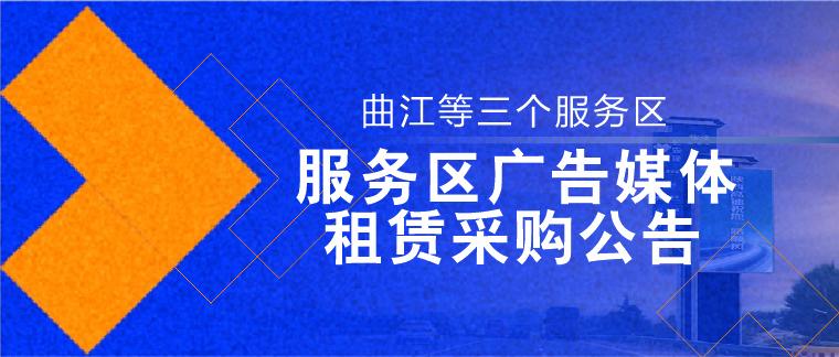 曲江等三个服务区广告媒体租赁采购公告