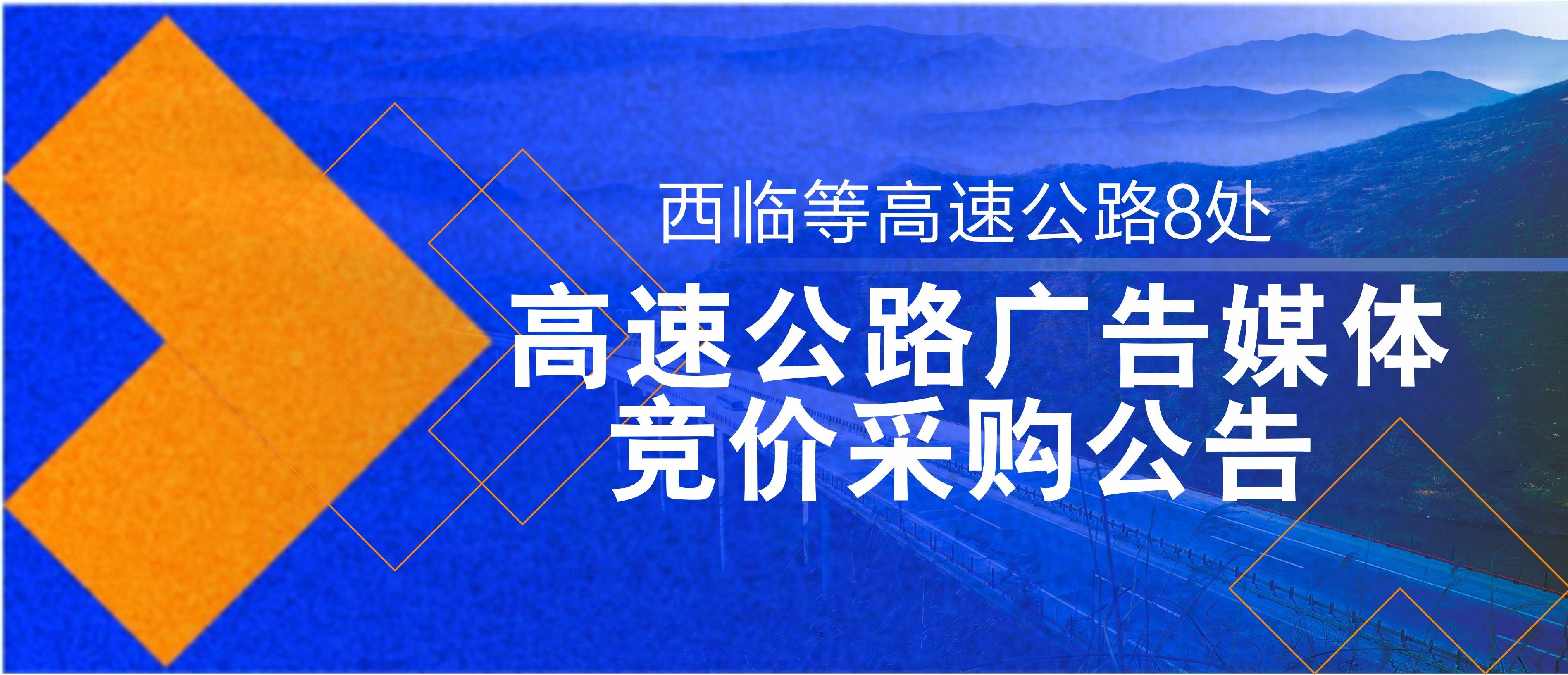 西临等高速公路8处优质跨线桥广告媒体租赁竞价采购公告
